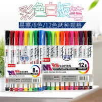 晨光文具便携易擦彩色白板笔8/12色可擦儿童彩色记号笔白板笔水性可擦彩色办公用品