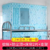 学生宿舍寝室上铺下铺公主风遮光布两用床帘蚊帐一体式1.2米床 其它