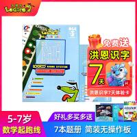 逻辑狗5-7岁(数学起跑线-无操作板)婴幼儿童思维升级游戏系统 男孩女孩益智数学习早教机玩具卡