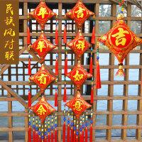 中缘结 中国结挂件民族风布艺对联风铃年货家庭装饰品家居挂件