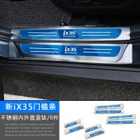 2018款现代ix35迎宾踏板汽车专用护板不锈钢新一代IX35门槛条改装