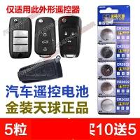 荣威350 750 950 w5 E50 550汽车钥匙遥控器CR2032纽扣电池