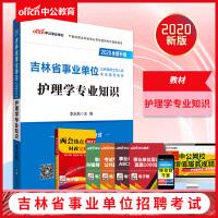 中公教育2020吉林省事业单位考试:护理学专业知识(全新升级)