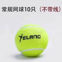 网球单人练习带线网球训练器 底座弹力绳初学者带绳回弹训练用球球