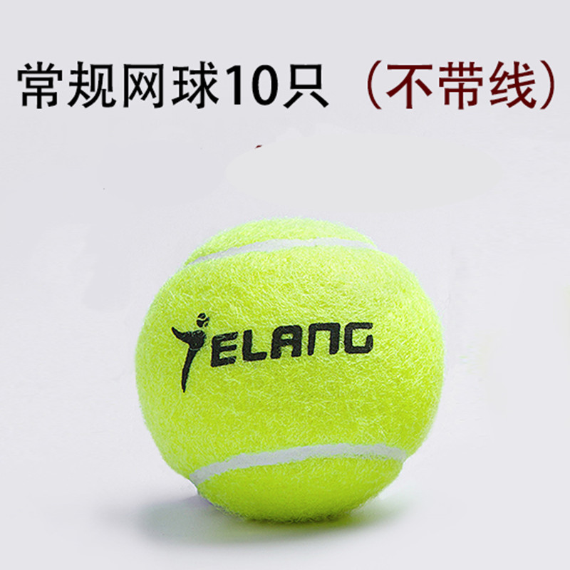 网球单人练习带线网球训练器 底座弹力绳初学者带绳回弹训练用球球 发货周期:一般在付款后2-90天左右发货,具体发货时间请以与客服协商的时间为准