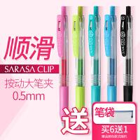 日本斑马ZEBRA JJ15 Sarasa Clip 按动0.5mm 中性笔 彩色水笔