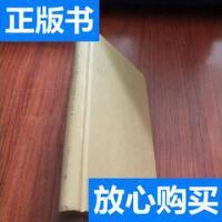 [二手旧书9成新]用洗脸盆吃羊肉饭 /石田裕辅 著;刘惠卿 译 上