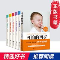 全套6册可怕的两岁 正面管教家庭教育书籍教子有方不吼不叫培养好孩子好妈妈胜过好老师你就是孩子最好的玩具如何说孩子才能听育