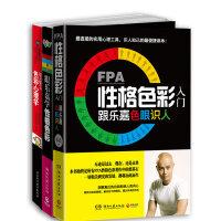 乐嘉FPA性格色彩套装(FPA性格色彩入门+跟乐嘉学性格色彩+每天懂一点色彩心理学,赠(看穿人心术)