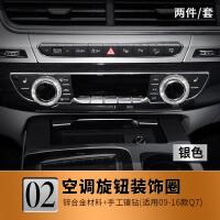 奥迪Q7改装内饰 中控空调镶钻旋钮圈 音量多媒体盖 配件汽车用品 Q7镶钻空调旋钮装饰圈 银色【09-16款】