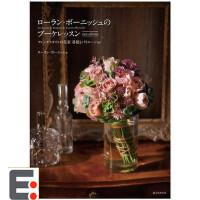 劳伦特博尔尼什的花束课扎花教程新版 法国风格的花束基础和变化 插花艺术 日本画册