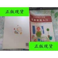 【二手旧书9成新】自由刺绣与十字绣:基础刺绣入门 /[日]雄鸡社