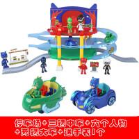 睡衣小英雄 玩具全套装蒙面侠猫头鹰女飞壁侠睡衣猫小子的玩具 豪华停车场套餐 P1【看图】