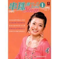 串珠秀1 (日)靓丽出版社著,张蓓蓓 中国轻工业出版社