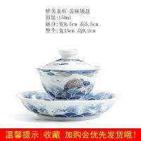 吉祥龙鱼陶瓷盖碗茶杯 青花瓷茶碗大号三才碗家用三才杯功夫茶具 醉美龙鱼 盖碗壶承低款