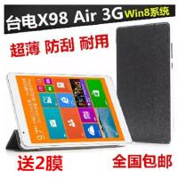 台电X98 Air 3G Win8版保护套 皮套9.7寸Win8版平板电脑专用支撑