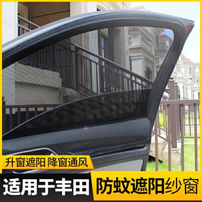 适用于丰田雷凌卡罗拉皇冠汽车防蚊虫纱窗通风隔热防晒汽车窗帘