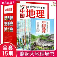 让孩子爱不释手的中国地理 全15册 少儿科普百科读物中国地理故事国家地理百科全书小学生课外阅读经典写给儿童的中国地理