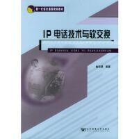 【新书店正版】 IP电话技术与软交换 桂海源 北京邮电大学出版社有限公司 9787563508648