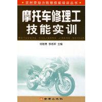 摩托车修理工技能实训