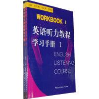 英语听力教程(Ⅰ)(含指导手册I、学习手册I、1张MP3)