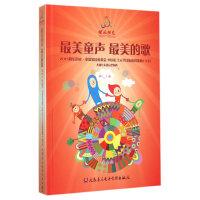 最美童声最美的歌--2015快乐阳光?多彩家园童歌会中国五十六个民族原创歌曲130首
