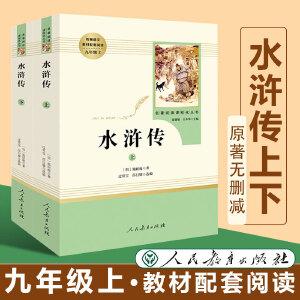 水浒传 人民教育出版社 九年级上册统编语文教材配套阅读