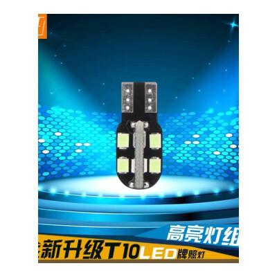 中华V5H220H230H320H330H530骏捷FRVFSV尊驰改装LED牌照灯车牌灯  七天退换 高亮度长寿命 即插即用
