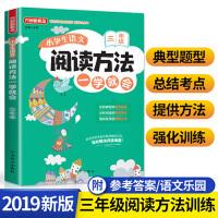2019方洲新概念 小学生语文阅读方法一学就会 三年级 3年级人教部编版 语文阅读理解训练册 语文阅读