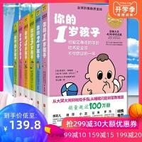 【正版】你的N岁孩子系列 1-6岁 阶梯教养你的几岁孩子1-2-3-4-5-6岁育儿百科家庭亲子教育书 好爸爸好妈妈胜