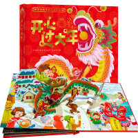 中国传统节日故事 开心过大年立体书过年啦绘本儿童3d立体书欢乐中国年传统节日故事绘本0-1-3-4-6-10岁益智认知启蒙早教书宝宝书