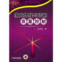 【二手旧书9成新】激光焊接与切割质量控制陈武柱机械工业出版社9787111309222