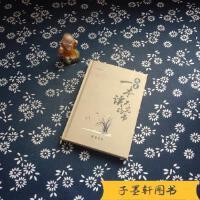 【旧书二手书9成新】我是一本读不完的书 /张天福 线装书局
