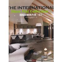 国际样板房大观(上)――全球最新室内设计名家作品集
