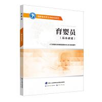 国家基本职业培训包教程――育婴员(基本素质)