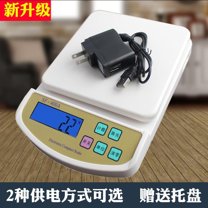 精准厨房电子秤小秤烘焙称中药秤0.1g厨房家用称5kg食物秤克称重可选插电 配送托盘