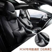 沃尔沃XC60座垫14-17款xc60适用坐垫四季垫皮革18款xc60座套改装