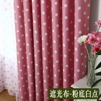 窗帘布料简约现代短帘客厅卧室飘窗韩式田园窗帘成品
