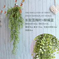 田园清新咖啡厅酒吧餐厅墙面装饰花仿真花藤条吊兰金钟柳假花藤
