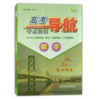 高考导航 考点梳理 数学 上海高考复习用书 本书与《高考导航数学(仿真精练)》配套使用 上海社会科学院出版社 不含答案