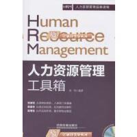 【二手9成新】管理工具箱徐伟著中国铁道出版社