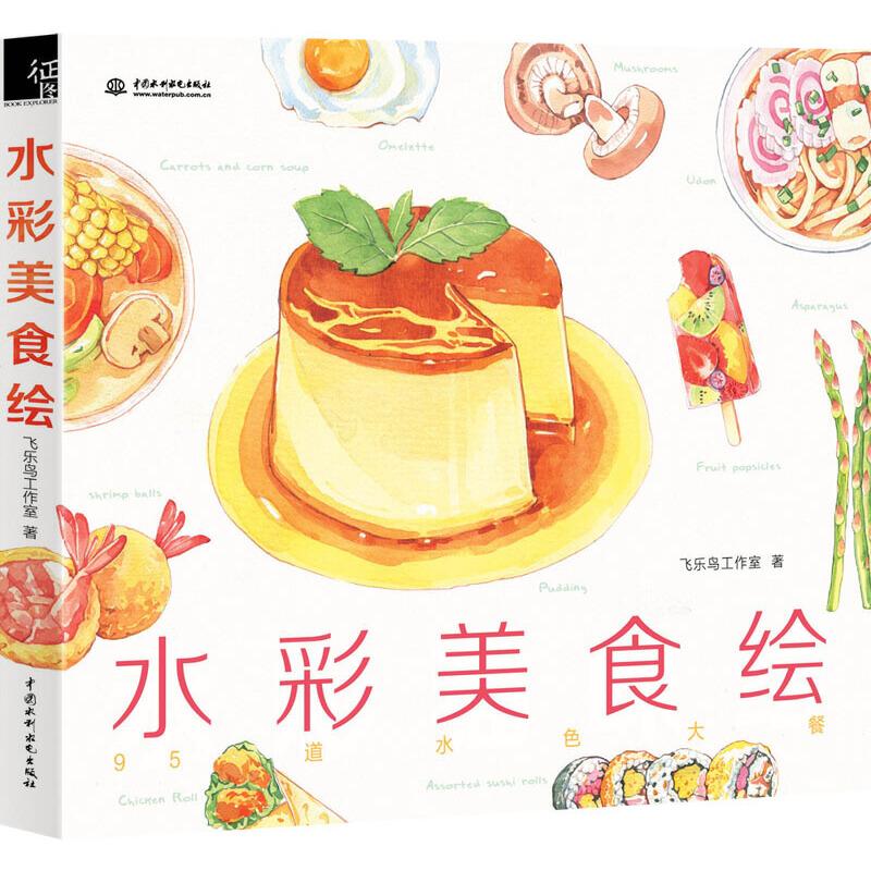 水彩美食绘 飞乐鸟工作室 9787517030591 书耀盛世图书专营店