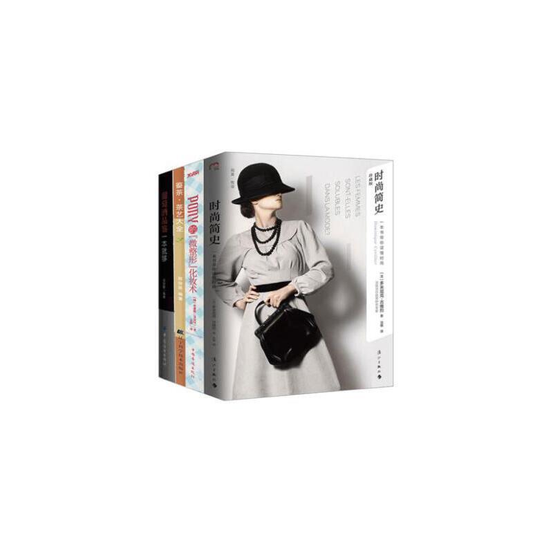 """正版 4册 Pony的""""微整形""""化妆术/时尚简史:一本书带你读懂时尚/葡萄酒品鉴一本就够/鉴茶·茶艺大全 时尚生活书籍 女性励志"""