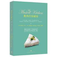 我的音乐厨房(一本书,立刻变身烹饪达人 + 轰趴金牌女主人,欧阳应霁、殳俏鼓掌推荐!)