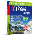 中国自驾游地图集(2018新版升级 地图与旅游资讯完美结合)