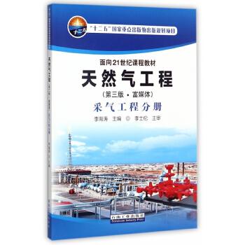 天然气工程(第三版·富媒体)  采气工程分册