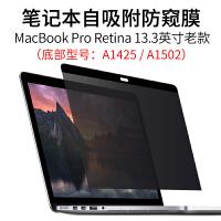 苹果笔记本电脑膜macbook air屏幕防窥膜Pro13.3英寸高清抗蓝光retina15.4磨砂 老款Pro13.