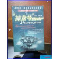 【二手旧书8成新】(正版17)神龙号出击---中美南中国海大决战97