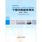 宁夏伤害监测报告2016―2019