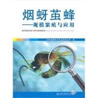 烟蚜茧蜂:规模繁殖与应用